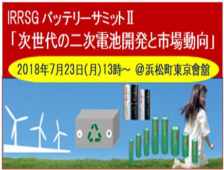 【終了】IRRSGバッテリーサミットⅡ(7/23) 「次世代の二次電池開発と市場動向」