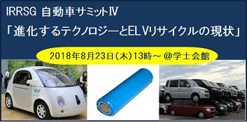 【終了】IRRSG自動車サミットⅣ(8/23) 進化するテクノロジーとELVリサイクルの現状