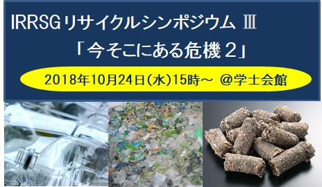 【終了】IRRSG(10/24) リサイクルシンポジウムⅢ 今そこにある危機!2