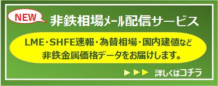 非鉄相場メール配信サービス開