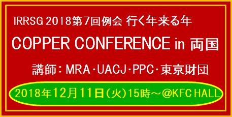 【終了】IRRSG2018年第7回例会(12/11)「行く年来る年COPPER CONFERENCE IN両国」のご案内