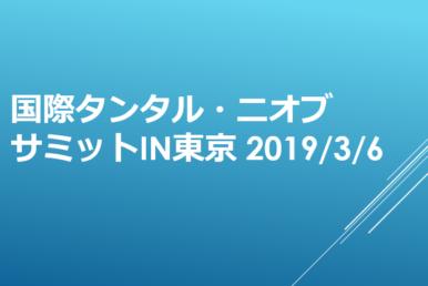 【終了】国際タンタル・ニオブサミット2019inTOKYO(3/6)開催のご案内