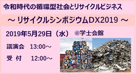 【終了】IRRSG2019第4回「令和時代の循環型社会とリサイクルビジネス リサイクルシンポジウムDX2019」