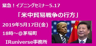 【終了】緊急!イブニングセミナー5.17「米中貿易戦争の行方」