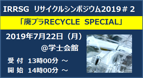 【終了】IRRSG2019年第5回例会(7/22)「リサイクルシンポジウム2019#2 廃プラRECYCLE SPECIAL」