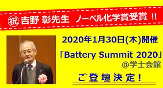 【終了】Battery Summit2020  (1/30) 開催のご案内